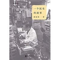 《一个医生的故事》Kindle电子书