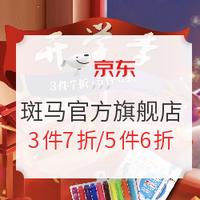 京东 斑马官方旗舰店 开学季特惠