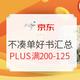 促销活动:京东 不用凑单的自营图书汇总 每满100-50,PLUS会员叠券可200-125