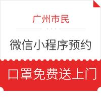 广州市民可通过微信小程序预约,口罩免费送上门!