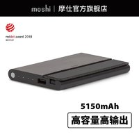 Moshi摩仕NewIonBank苹果iPhone苹果手机充电宝5000毫安充电宝