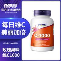 NOW Foods诺奥维生素C-1000