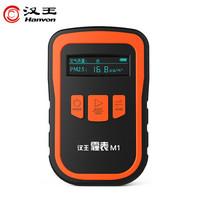 Hanvon 汉王 M1 PM2.5检测仪 霾表 *3件