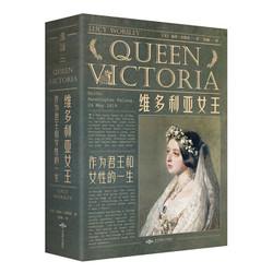 《维多利亚女王:作为君王和女性的一生》