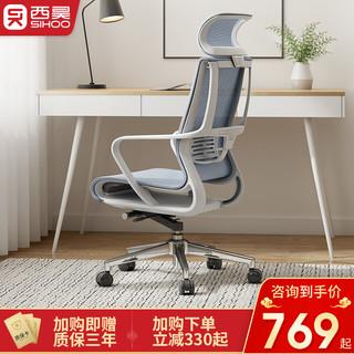 西昊人体工学椅家用电脑椅现代简约书房网布透气升降椅子久坐不累