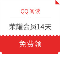 QQ阅读  荣耀会员14天