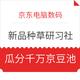 移动专享:京东电脑数码 2月新品种草研习社 瓜分千万京豆池,抢完即止