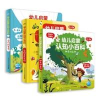 《3-6岁幼儿启蒙认知小百科》(套装全3册)