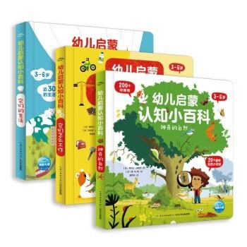 《3-6岁幼儿启蒙认知小百科》(3册)