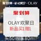 促销活动:天猫 Olay官方旗舰店 欢聚日预售专场 新品买一赠一,抢898-100元优惠券~