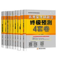 《肖秀荣2021考研全家桶》全10册