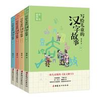 《写给儿童的汉字故事》彩色插图本(4册)