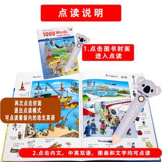 《培生幼儿启蒙英语·点读版 第一辑》(12册)内含点读笔