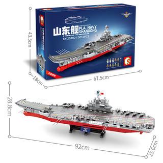 SEMBO BLOCK 森宝积木 山东舰航母军事系列 202001 山东舰积木模型