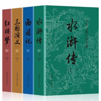 《四大名著》(4册)