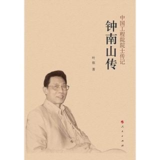 《钟南山传》Kindle电子书