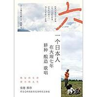《六:一个日本人在大理的耕食与爱情》Kindle电子书