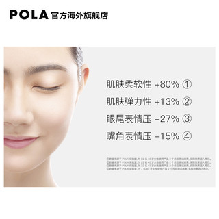 POLA 宝丽 Wrinkle Shot 抗皱精华乳 40g