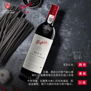 Penfolds 奔富 红葡萄酒BIN8 赤霞珠设拉子 750ml*6瓶