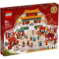 LEGO 乐高 新春系列 80105  新春庙会