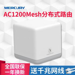 MERCURY 水星网络 M6G AC1200 双频千兆端口 Mesh分布式路由