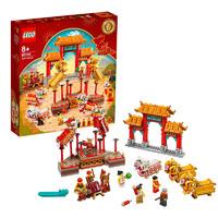 LEGO 乐高 新春系列 80104 舞狮+80105 新春庙会