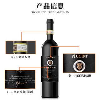 PICCINI 彼奇尼 基安帝 红葡萄酒 12.5度 750ml*6瓶
