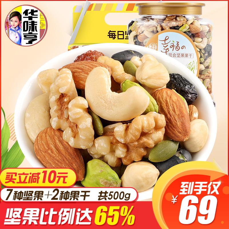 华味亨 每日混合坚果 金款 500g*1罐
