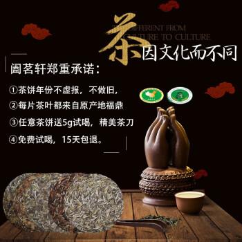 阖茗轩 寿眉饼福鼎白茶  300g *2件