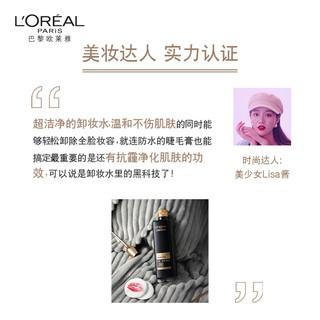 L'OREAL PARIS 巴黎欧莱雅 三合一脸眼唇黑魔水深层温和清洁卸妆水 400ml