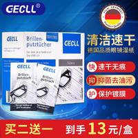 德国擦眼镜纸湿巾一次性眼镜布可擦拭手机屏幕清洁眼睛布镜片湿纸