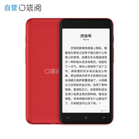 口袋阅2 标准款 5.2英寸电子书阅读器 16G 乐阅红