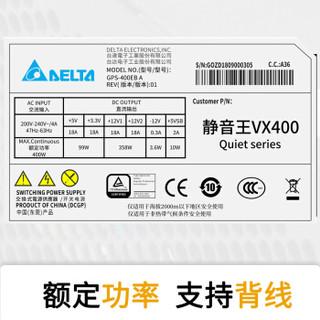 台达(Delta)额定400W VX400台式电脑机箱电源(主动式PFC/五年质保/12CM静音风扇/宽幅/支持背线)