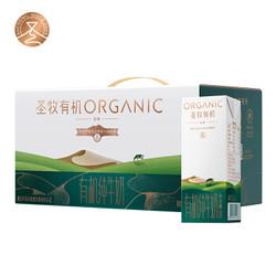 换购:圣牧有机 纯牛奶 品醇200ml*12盒+凑单品