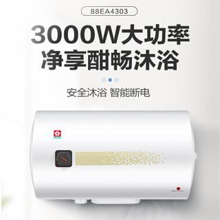 樱花(SAKURA)电热水器40升 3000W速热储水式 防电墙 节能保温88EA4303