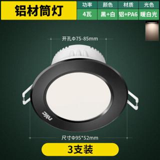 雷士(NVC)LED筒灯4W超薄筒灯客厅吊顶天花灯过道嵌入式孔灯北欧风铝材牛眼灯 暖白光4000K磨砂黑 3只装