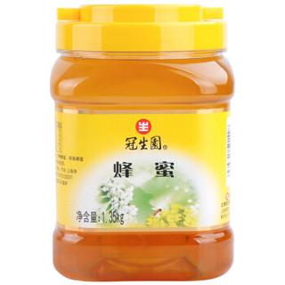 冠生园 蜂蜜1350g *2件