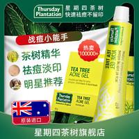 星期四农庄茶树祛痘凝胶星期四茶树痘印淡化膏去痘正品澳洲芦荟胶
