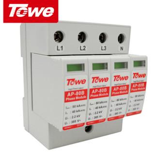 同为(TOWE)B级工业电源防雷器防雷模块防浪涌/电涌保护器SPD