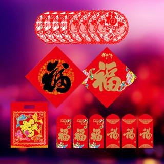 绍泽文化 2019年新春福袋对联乔迁大礼包20件 DIY剪纸/福贴/窗花/红包/对联套装