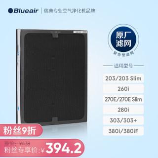 布鲁雅尔Blueair空气净化器过滤网滤芯 NGB复合滤网适用270E/303/303+除甲醛 除菌