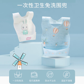 爱贝迪拉(AIBEDILA)宝宝一次性围兜防水围嘴可调节翻折饭兜便携免洗 单片独立包装