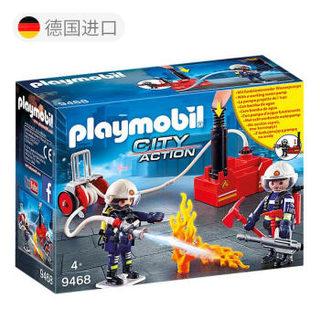 摩比世界(playmobil)德国进口情景场景玩具火警消防带水泵消防员儿童过家家拼插积木小男女孩玩具9468