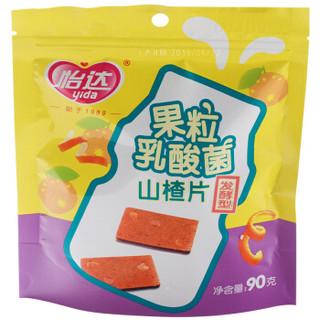 怡达 果粒乳酸菌 山楂饼 山楂片90g/袋