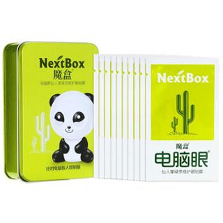 魔盒( NextBox)电脑眼仙人掌绿茶修护眼贴膜 10对/盒 (眼膜  去黑眼圈 眼袋 眼膜贴)