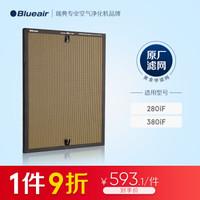 """布鲁雅尔Blueair """"净醛""""系列空气净化器滤芯适用280iF 和380iF""""黄金甲""""滤网"""