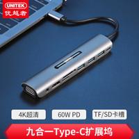 优越者 (UNITEK)Type-C扩展坞 USB-C转HDMI/VGA转换器 带音频USB3.0 SD/TF读卡器 PD供电 D039A
