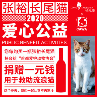 张裕(CHANGYU)红酒 长尾猫美乐(陈酿型)干红葡萄酒750ml