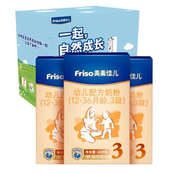 Friso 美素佳儿 幼儿配方奶粉 3段 400g*3小鲜盒(1-3岁幼儿适用)