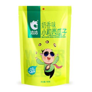 洽洽炒货零食小吃恰恰小粒香西瓜子奶油味150g/袋